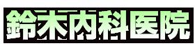 鈴木内科クリニックロゴ